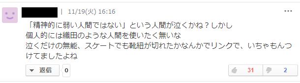 織田信成氏の会見に対するコメント2