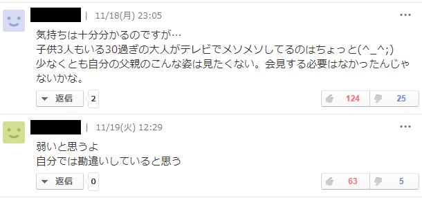 織田信成氏の会見に対するコメント3