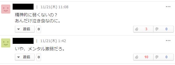 織田信成氏の会見に対するコメント4